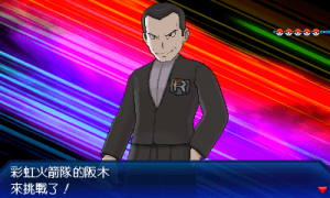 Giovanni vs USUM.png
