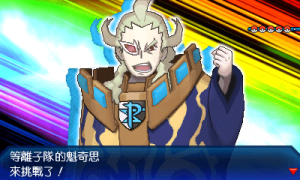Ghetsis vs USUM.png