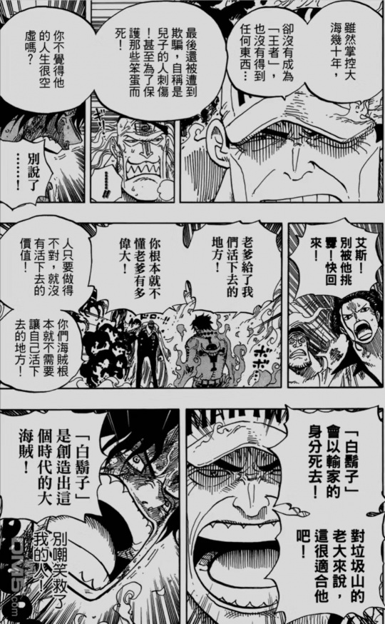 One piece vol. 573 p12.jpg