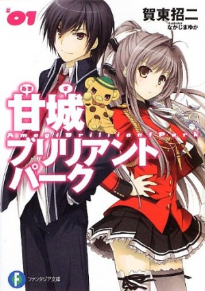 Amagi Brilliant Park light novel volume 1 cover.jpg