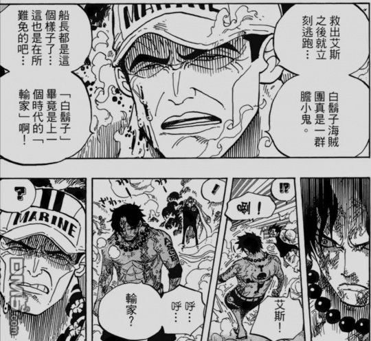 One piece vol. 573 p10.jpg