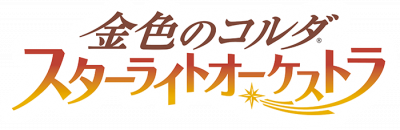 Corda-SO-main-logo.png